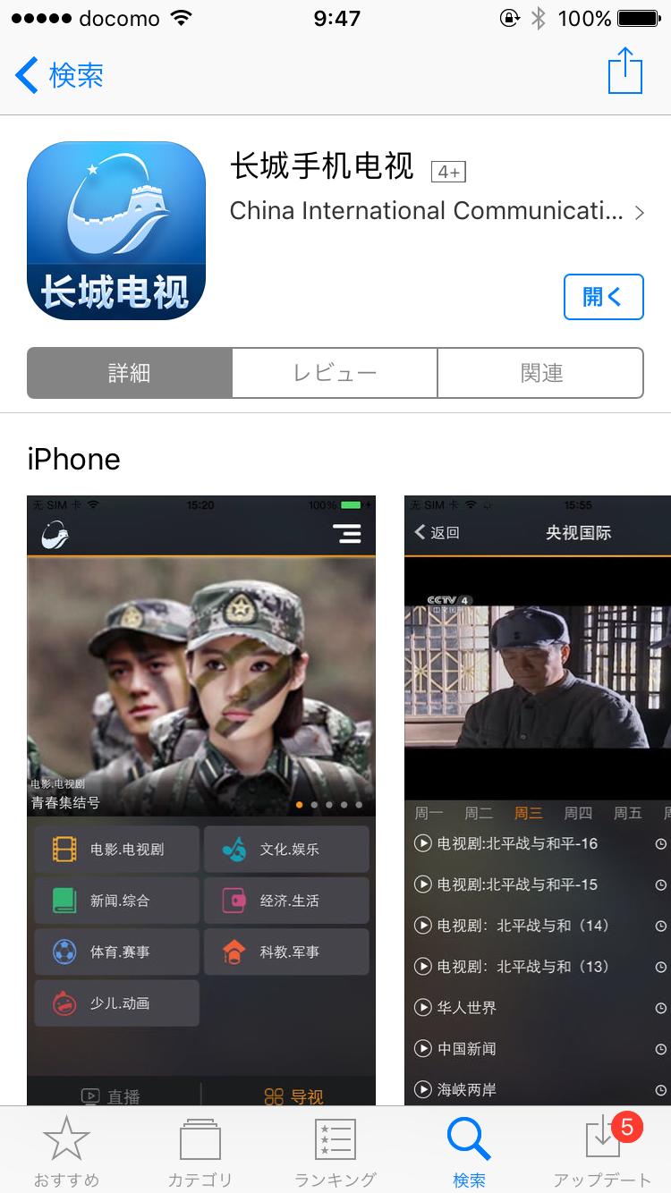 リアルタイムで中国ドラマをアプリで見る