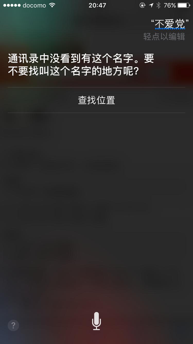 騰訊のAI、共産党批判でサービス停止