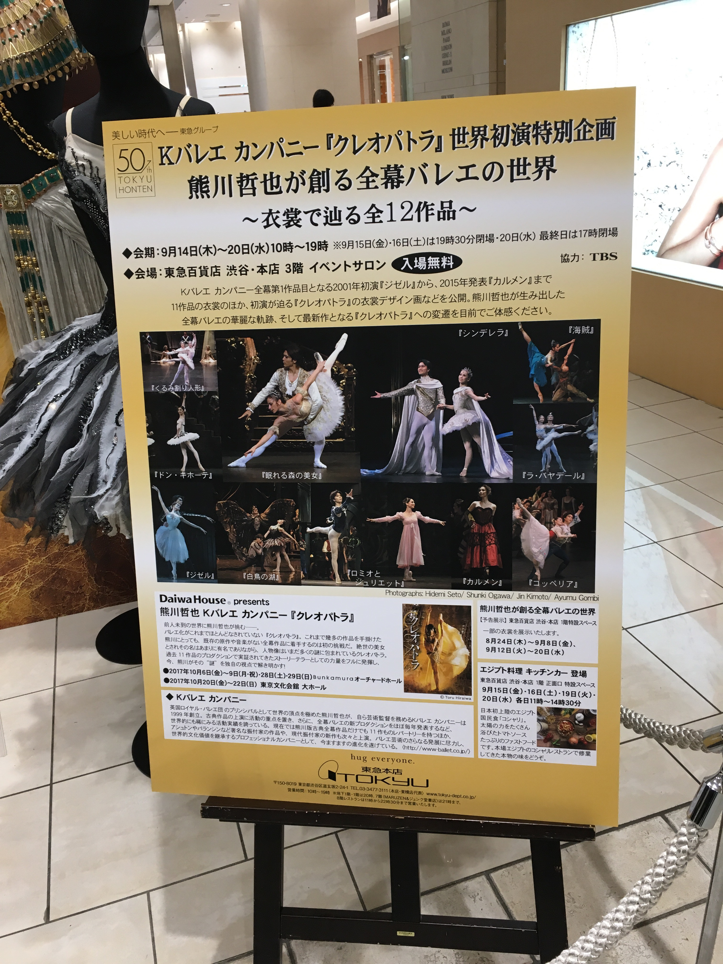 K ballet company 新作「クレオパトラ」